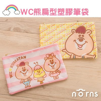 Norns【WC熊扁型塑膠筆袋】化妝包 存摺收納包 正版kumatan kuma糖  隨身包