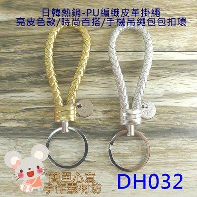 DH032【每個30元】時尚百搭PU編織皮革繩鑰匙圈手機吊繩包包吊飾扣環(掛圓片亮皮色款/二色)☆【簡單心意素材坊】