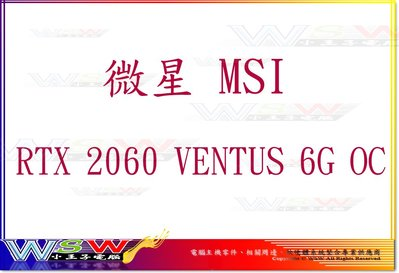 【WSW 顯示卡】微星 MSI RTX 2060 VENTUS 6G OC 自取9800元 全新盒裝公司貨 台中市