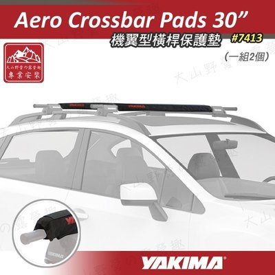 【大山野營】YAKIMA 7413 Aero Crossbar Pads 30吋 機翼型橫桿護墊 一組2入 橫桿護墊