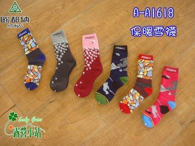 露營小站~【A-A16185】Atun...