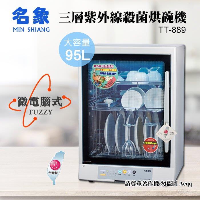 ㊣ 龍迪家 ㊣【MIN SHIANG 名象】三層紫外線殺菌烘碗機(TT-889)