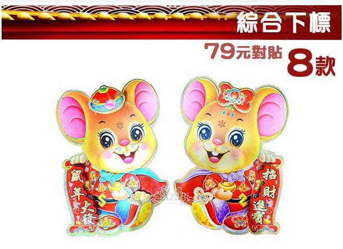 節慶王【Z289480】鼠年新春79元對貼組-綜合下標8款,春節/過年/春聯/過年佈置/鼠年/門貼/門聯/字貼