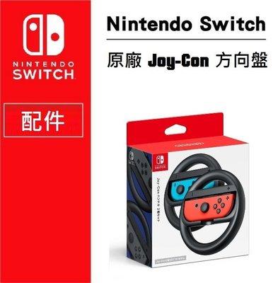 LOVE包膜~電玩店 任天堂 Switch Joy-Con 手把方向盤 瑪利歐賽車8 方向盤 支援體感 原廠公司貨