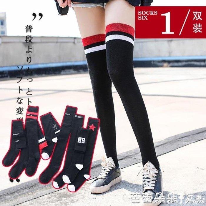 及膝襪 過膝襪子女韓國學院風純棉長統襪歐美街頭潮襪子女學生個性打底襪