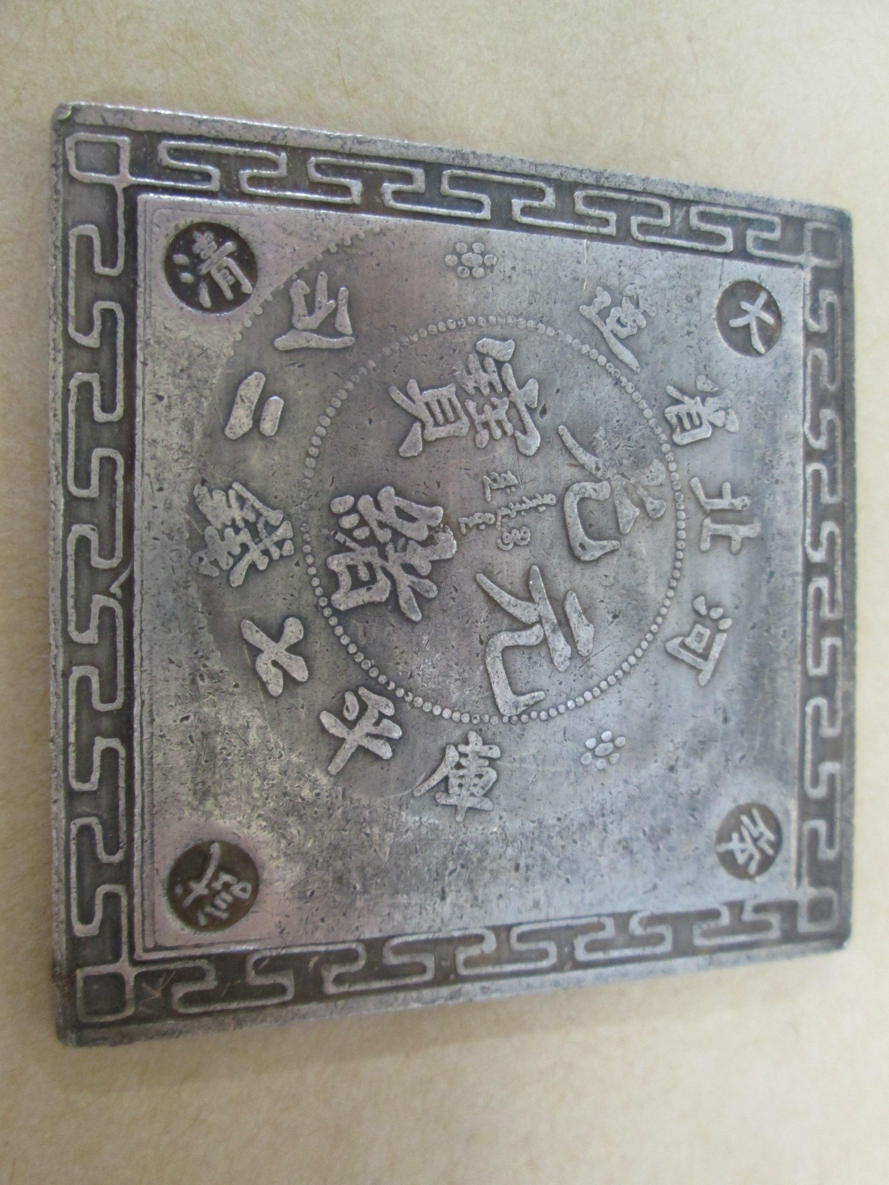 (康熙盛世)(大清試板)f576--光緒元寶.河北省造..999元起標