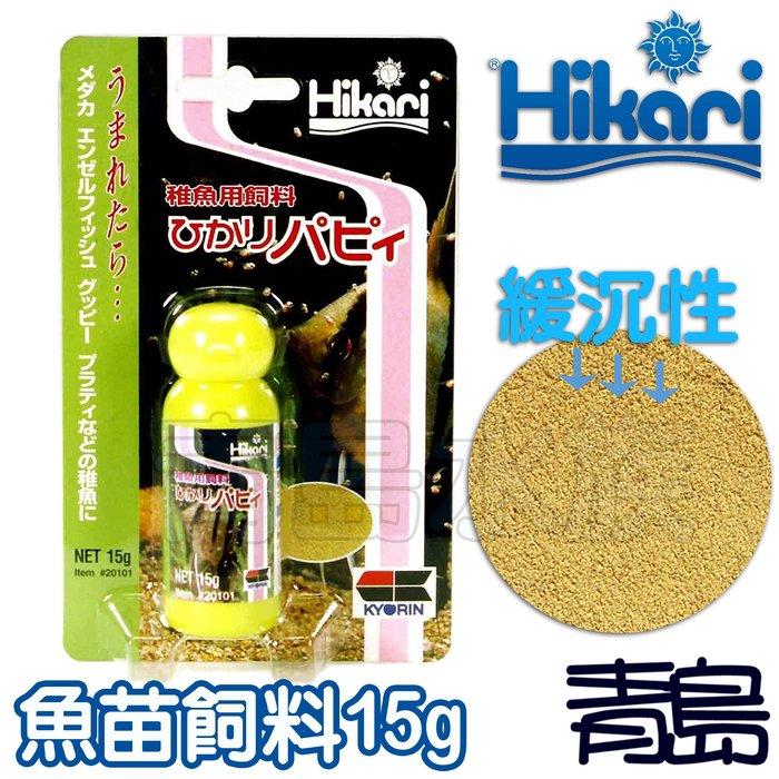 五1中0→BS。。。青島水族。。。20101日本Hikari高夠力-----魚苗飼料 淡水海水皆適用==15g