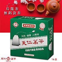 【好茶推薦】烏龍茶無鋁袋茶(100入裸包/盒*16盒/箱) 茶包 茶袋