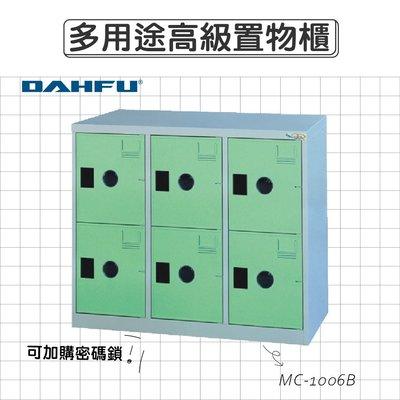 DAHFU大富 ABS塑鋼門片 綠色多用途高級置物櫃 【MC-1006B】 收納櫃 鞋櫃 辦公用品 居家收納