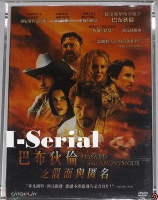 E4/ 全新正版DVD / 巴布狄倫之假面與匿名 MASKED AND ANONYMOUS(降魔戰警 傑夫布里吉)