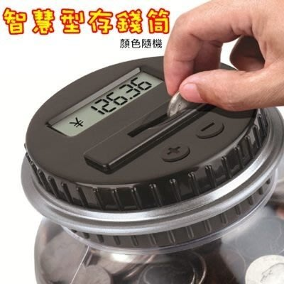 智慧型存錢筒-台幣智能理財水桶造型生活用品(顏色隨機)73pp133[獨家進口][巴黎精品]