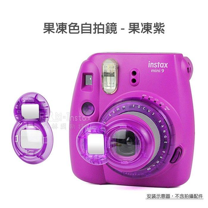 CAIUL 彩友樂 【mini8 / 9 果凍色 自拍鏡】mini7S mini8 mini8+ 拍立得 專用 近拍鏡