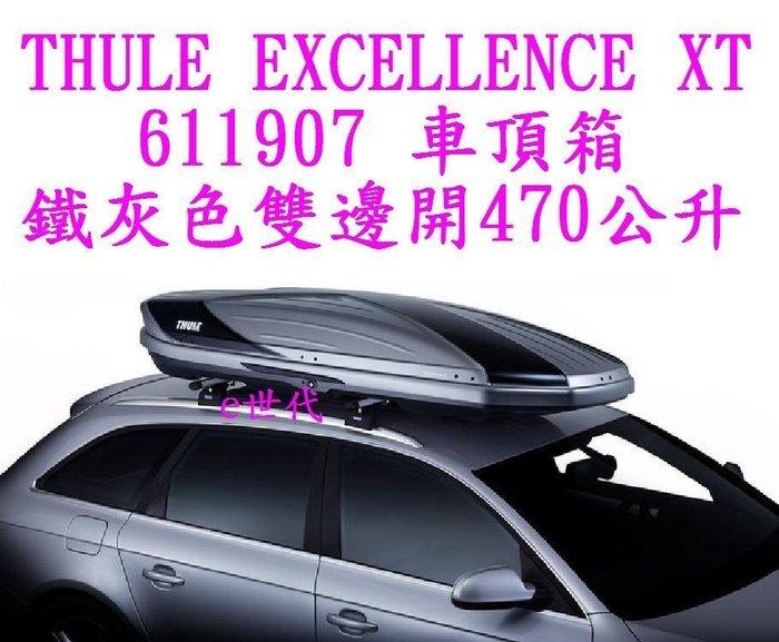 e世代THULE EXCELLENCE XT 611907 鐵灰色車頂行李箱~瑞典都樂車頂箱左右雙邊開470公升五年保固