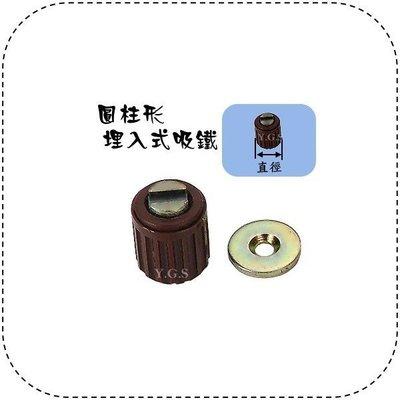 Y.G.S~門檔門止系列~日製磁鐵可調小戶檔(圓柱形埋入式) (含稅)