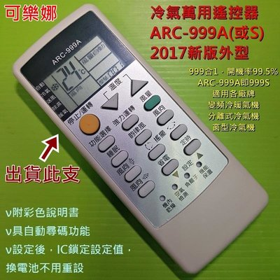 CORONA 可樂娜 冷氣遙控器ARC-999A (萬用設定型)
