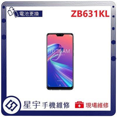 [電池更換]台南專業 Asus Zenfone Max Pro M2 ZB631KL 自動關機 耗電 電池膨脹 檢測維修