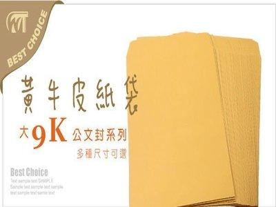 含稅【黃牛皮紙袋大9K】密纖維韌性佳.另有多種尺寸材質