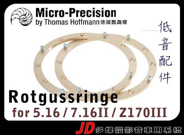 【JD 新北 桃園】Micro-Precision 德國鸚鵡螺 高音配件 低音配件 德國頂級手工車用喇叭系列