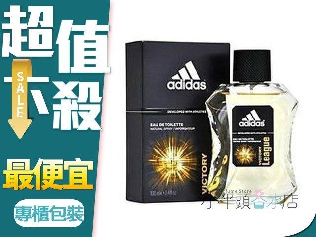 《小平頭香水店》 Adidas Victory League 愛迪達 卓越自信 運動男性淡香水 100ml