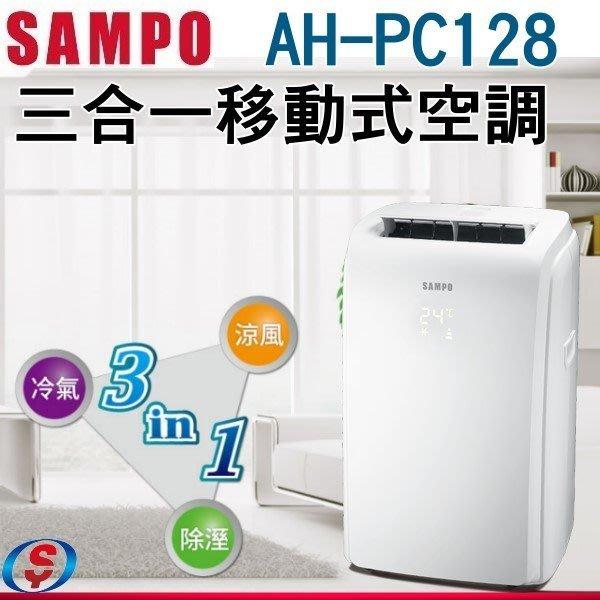 可議價【信源電器】4坪【SAMPO聲寶三合一移動式空調】AH-PC128 (安裝另計)