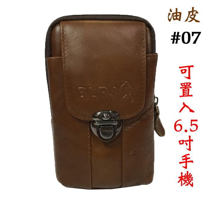 【菲歐娜】7771-(特價拍品)BLPJ 直立牛皮(油皮)6.5吋腰包手機包(咖啡色)#07