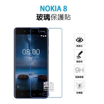 【飛兒】保護螢幕 NOKIA 8 正面 玻璃貼 亮面 玻璃膜 2.5D 9h 鋼化玻璃貼 049