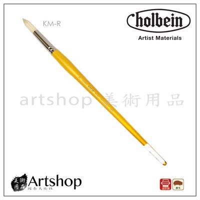 【Artshop美術用品】日本 HOLBEIN 好賓 KM-R 豬鬃毛油畫筆 (圓) #14