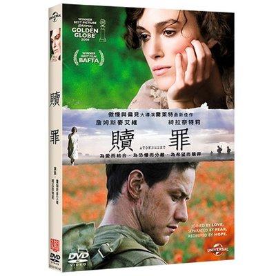 (全新未拆封)贖罪 Atonement DVD(傳訊公司貨)