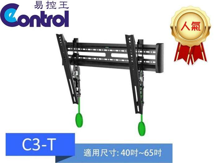 【易控王】NB C3-T 電視壁掛架 水平儀 可平移 調節傾仰角度 (10-613-01)