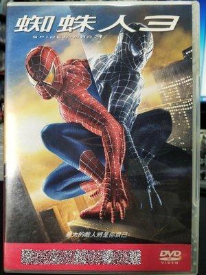 挖寶二手片-D02-010-正版DVD-電影【蜘蛛人3】-陶比麥奎爾 克絲汀鄧斯特 詹姆斯法蘭科(直購價)