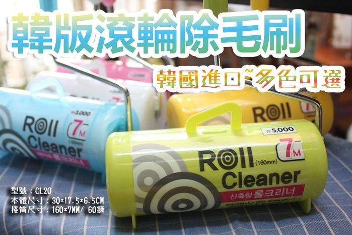 【盒子女孩】韓版滾輪黏毛刷~CL20~除毛刷 除毛棒 毛屑 黏塵