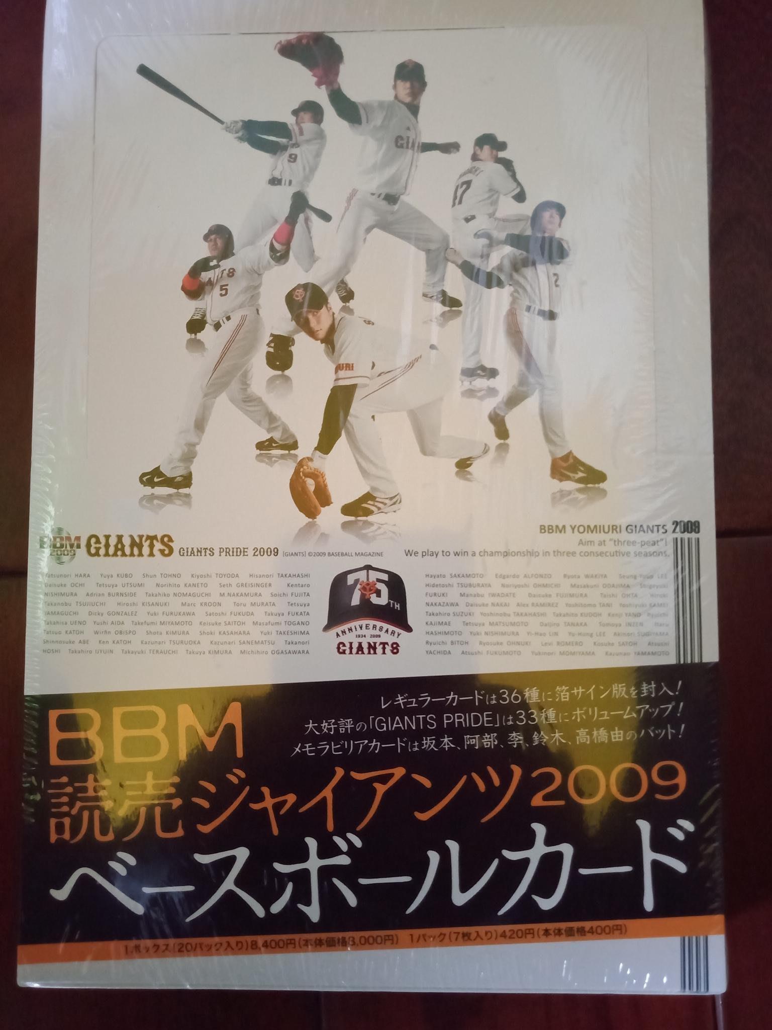 【入手困難】2009 BBM 巨人隊  全新未拆盒卡 !