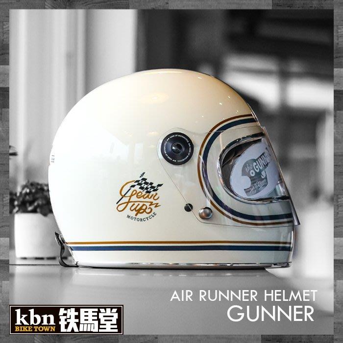 ☆KBN☆鐵馬堂 AIRRUNNER GUNNER 全罩 復古帽 樂高帽 CAFE 安全帽 GU聯名 白