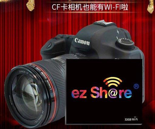 呈現攝影-易享派 ezShare 32G Wi-Fi 高速記憶卡CF卡 Ⅰ型 class10 無線手機 平板