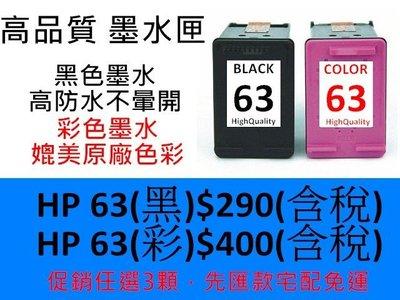 網路最低價HP 63黑/63彩/63XL黑/63XL彩~黑色防水HP1110/2130/3830/4510/4520