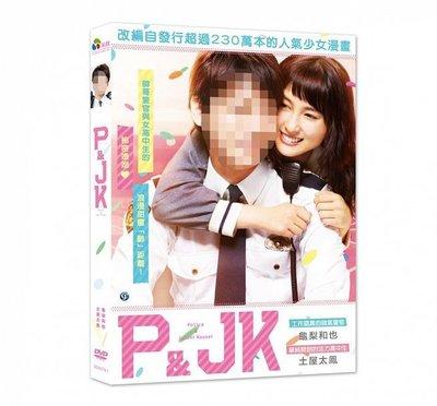 合友唱片 面交 自取 P&JK DVD Policeman and me