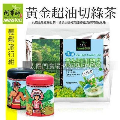 阿華師 黃金超油切日式綠茶-旅行組(100入+20入/組) 844元 請先問與答