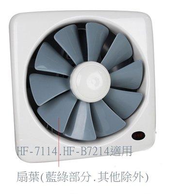 缺貨中勿下標)大吉) 勳風14吋DC節能吸排扇扇葉(只賣扇葉) HF-B7214. HF-7114適用 高雄市