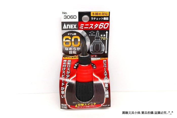 【圓融工具小妹】日本 ANEX 高品質 Minista 60齒 左右固定 自動起子十字 自動螺絲起子 NO.306D