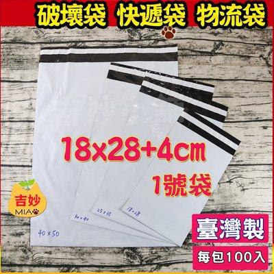 🎁台灣製🍭 快遞袋 破壞袋 物流袋 100入18*28cm BW18 外白內灰 便利袋 寄件袋 超商袋【吉妙小舖】