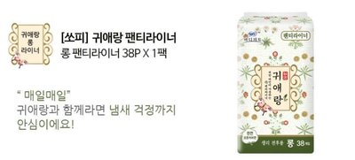 韓國貴愛娘護墊加長17.5cm20包