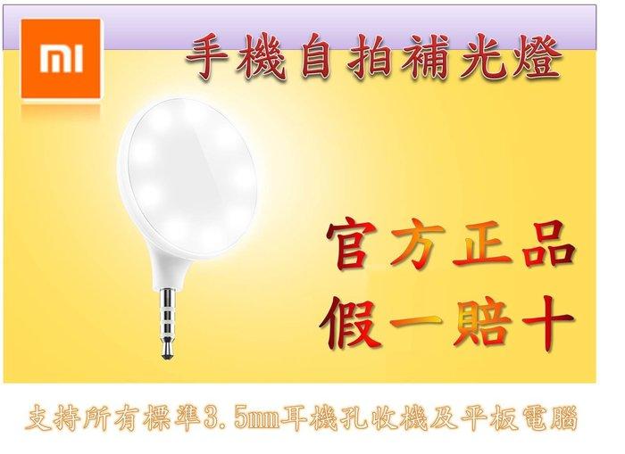 手機自拍補光燈(小米原廠官方正品)