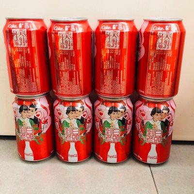 可口可樂 coke 白頭到老 天生一對 特別版 有意pm問價