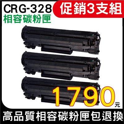 【含稅/有現貨】Canon CRG-328 三黑 高容量相容碳粉匣 適用:FAX L170/MF4450/MF4570