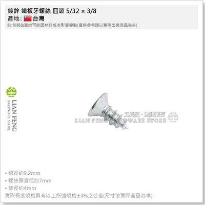 【工具屋】*含稅* 鍍鋅 鐵板牙螺絲 皿頭 5/32 × 3/8 1H-約100支 3分長 平頭螺絲 十字螺絲 沙拉頭