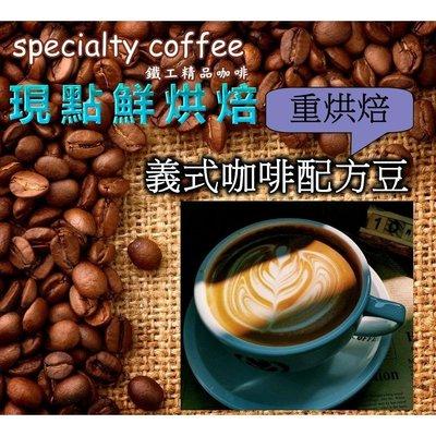 義式咖啡配方豆 咖啡豆&咖啡粉 重烘焙一磅裝 ?滿$499免運費?代客研磨?