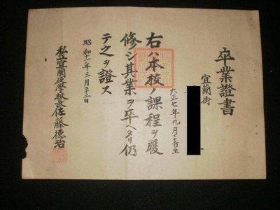 /【私立宜蘭夜學校卒業證書】昭和十一年
