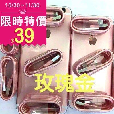 【Love Shop】玫瑰金傳輸線 充電線 IOS9 IPHONE6s/ i6s/  IPAD AIR2 AIR3 I6S 新北市