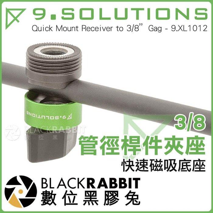 數位黑膠兔【 9.SOLUTIONS 快速磁吸底座 3/8 管徑桿件夾座 】支架 攝影架 延伸座 延伸桿 加長橫桿 管徑