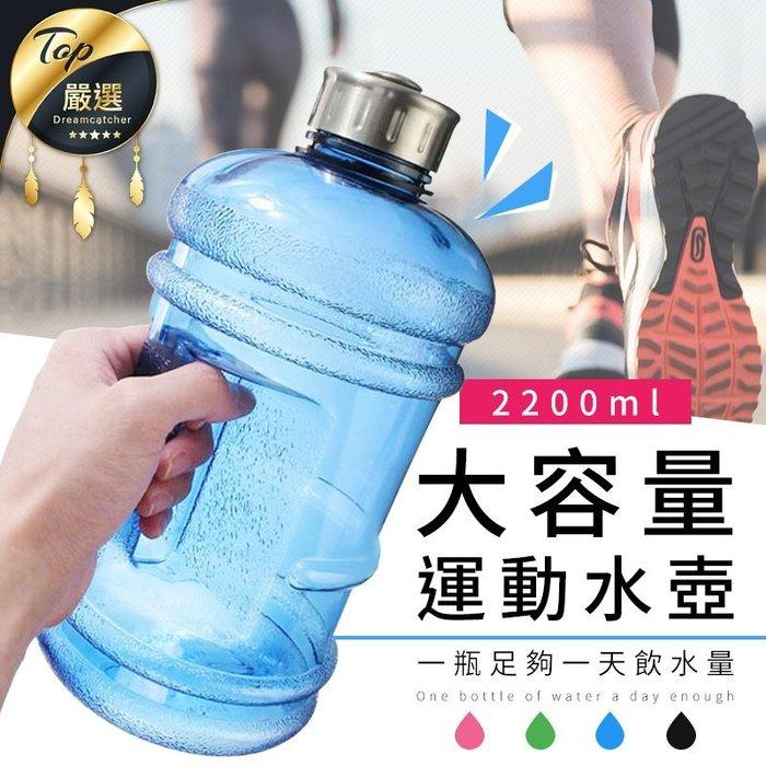 現貨!大容量 運動水壺健身必備 水壺 水瓶 鍛鍊 健身 運動 跑步 籃球 單槓健身 2200ML【HOB7A1】#捕夢網